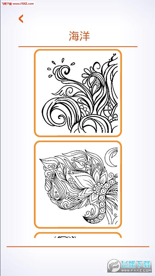 七彩涂色安卓版1.0.0截图1