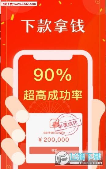 中秋贷app官方版v1.0.0截图0