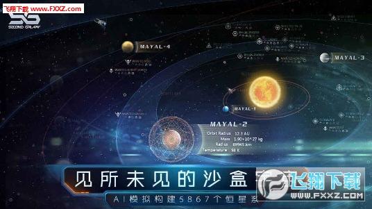 Second Galaxy国际服1.2.1截图2