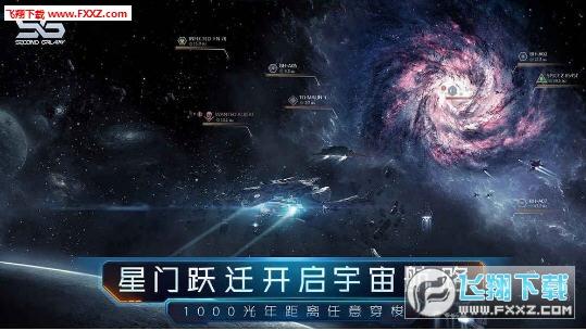 Second Galaxy国际服1.2.1截图3