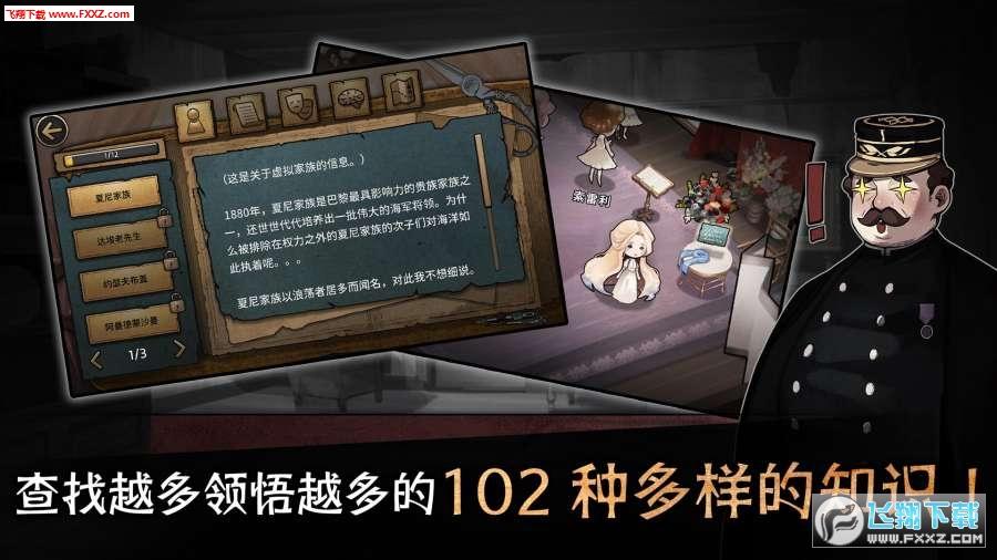 迈哲木歌剧魅影汉化版v4.2.3截图3