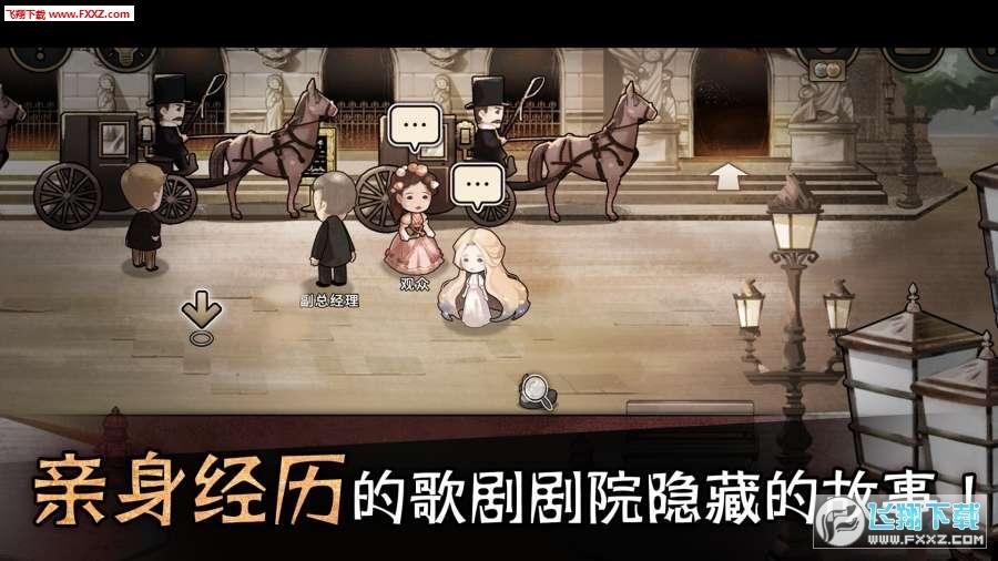 迈哲木歌剧魅影汉化版v4.2.3截图0