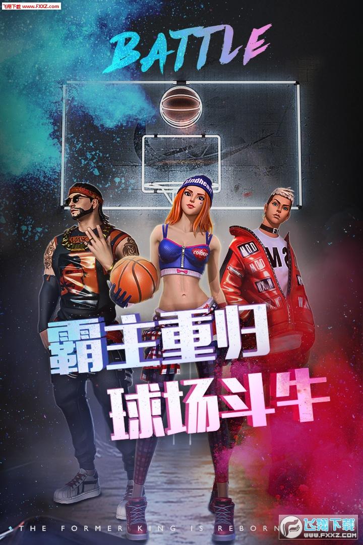 新街头篮球破解版1.0.8截图0