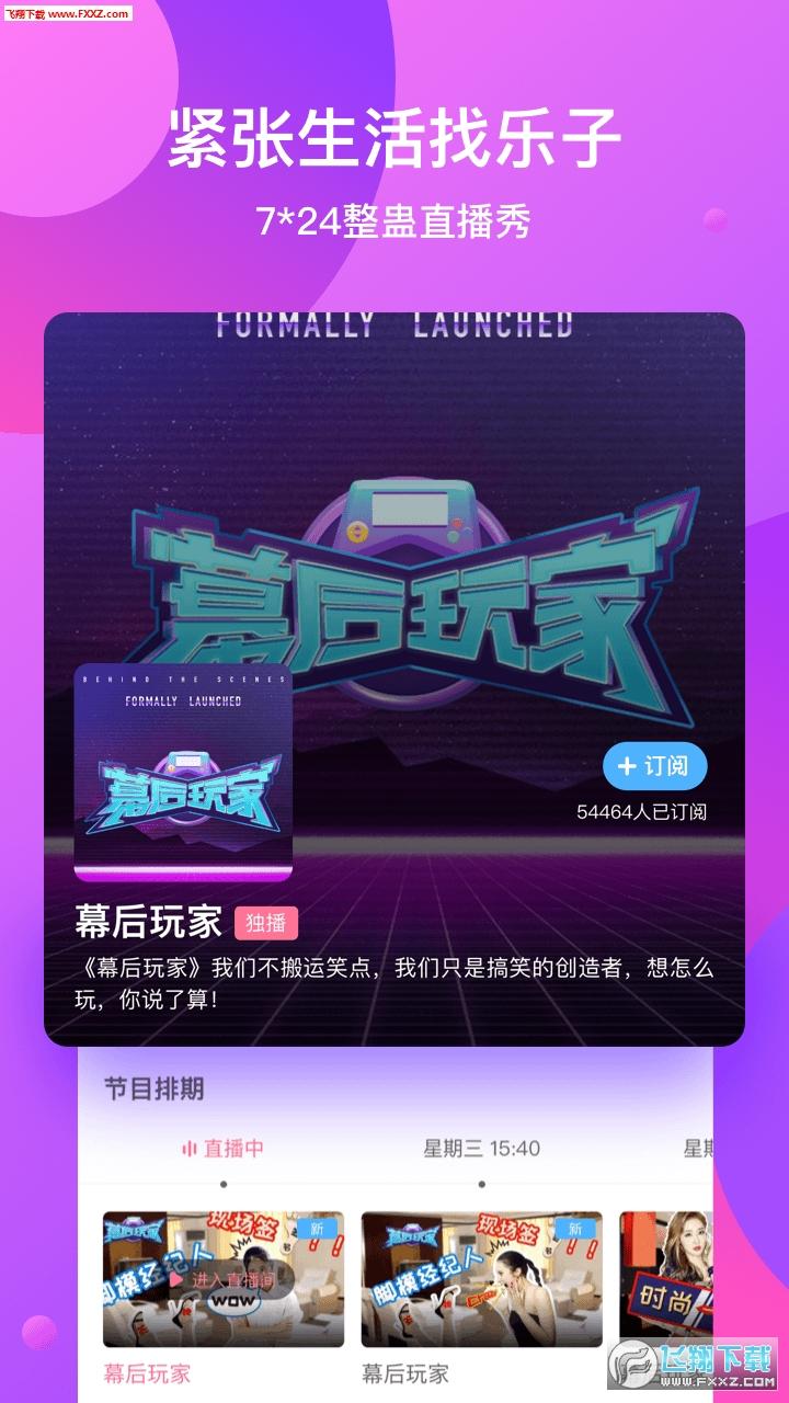 椒盐直综app官方版1.0.10.1011截图0