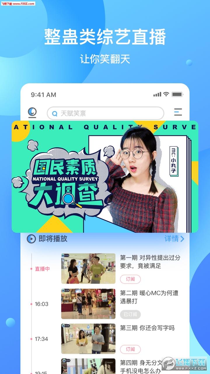 椒盐直综app官方版1.0.10.1011截图1