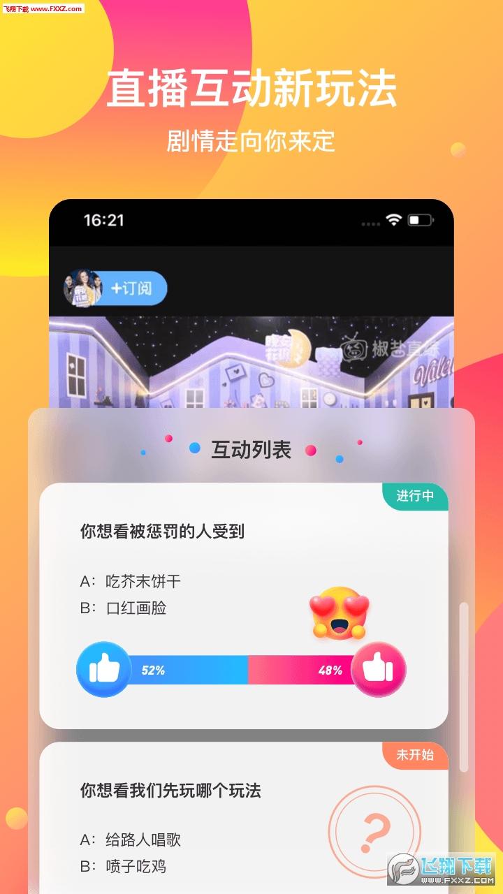 椒盐直综app官方版1.0.10.1011截图2