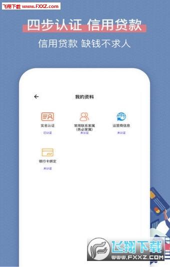 满星贷款app1.0截图0