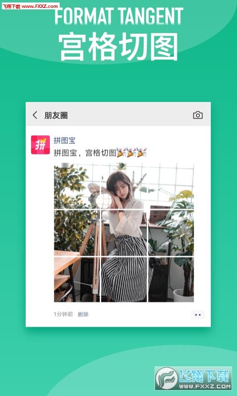 拼图宝app安卓版1.0.0截图2