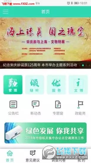 上海后勤app官方版v4.1截图2