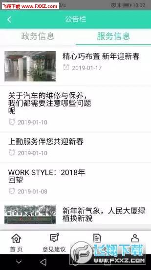 上海后勤app官方版v4.1截图3