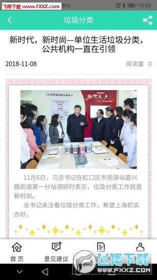 上海后勤app官方版v4.1截图0