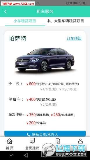 上海后勤app官方版v4.1截图1
