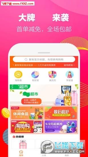 陶集集app安卓版v5.5.7最新版截图0