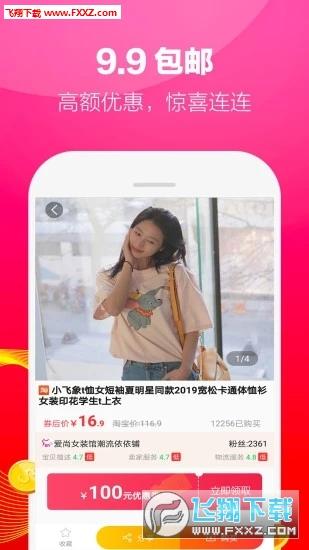 陶集集app安卓版v5.5.7最新版截图3