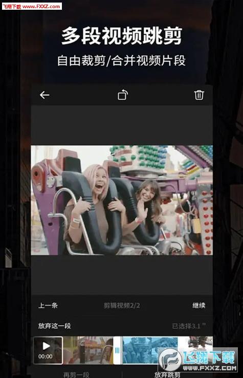 草莓卡点视频app安卓版6.3截图1