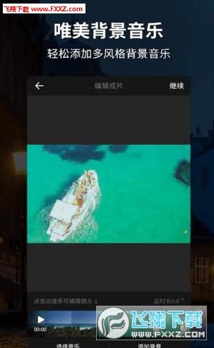 草莓卡点视频app安卓版6.3截图2