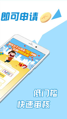 马蚁贷款app1.0截图0