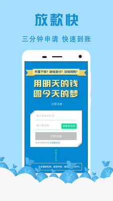 马蚁贷款app1.0截图1