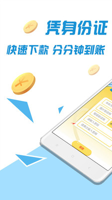 马蚁贷款app1.0截图2