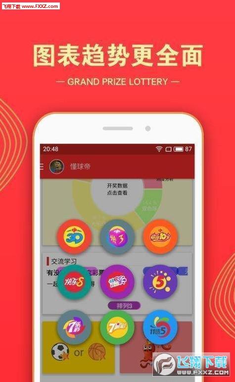 成功娱乐彩票appv1.0截图0