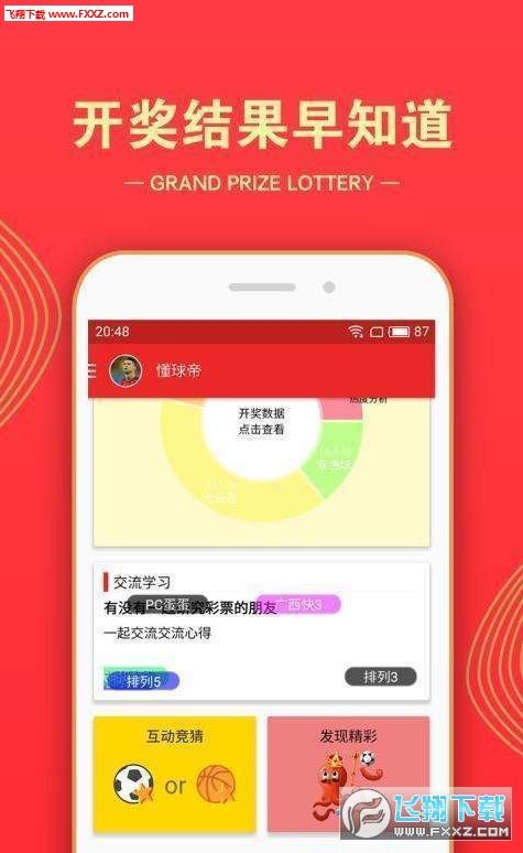 成功娱乐彩票appv1.0截图1