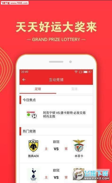 成功娱乐彩票appv1.0截图2