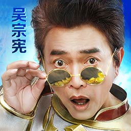吴宗宪传奇最新手游3.33