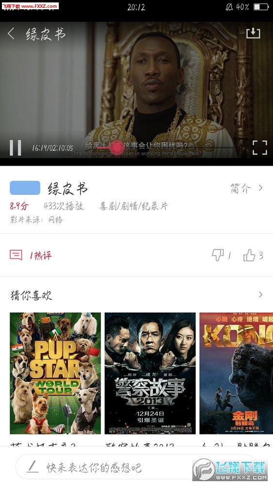 袋熊视频app最新版v1.0.0截图2