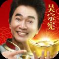 王城英雄吴宗宪代言版3.33