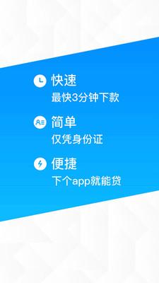 现金急速贷appv1.0.0截图0