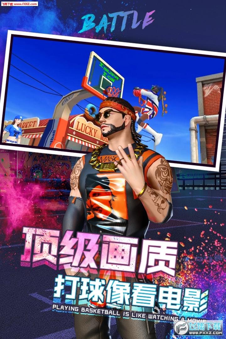 新街头篮球九游版v1.0.8截图0