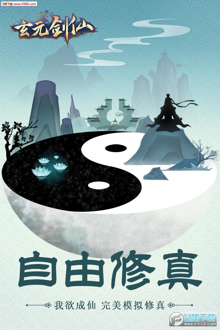 玄元剑仙无限灵石版1.28截图2