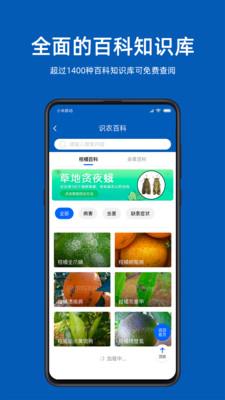 识农app安卓版1.0.0截图1