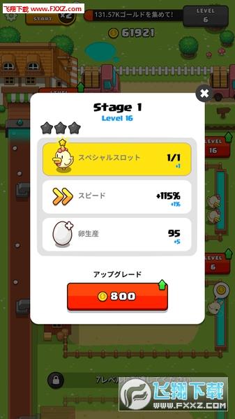 口袋鸡蛋工厂安卓版v1.1.4截图2