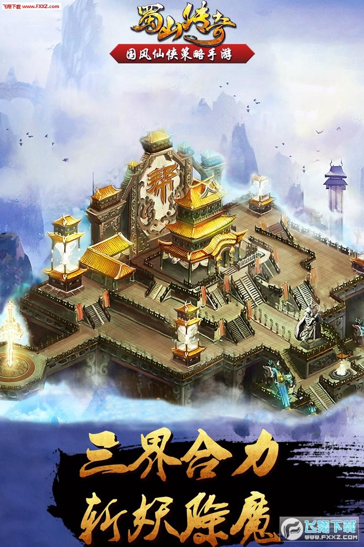 蜀山传奇最新版1.12.51截图2