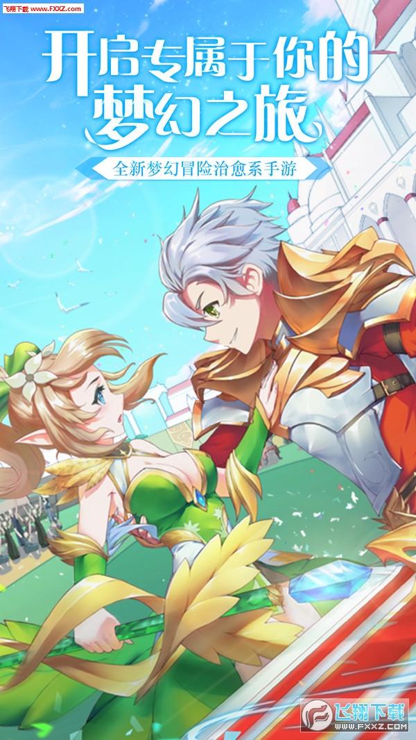 梦幻物语HD版v1.2.2截图0