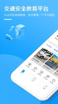 交通安全云课堂app4.1.5截图0