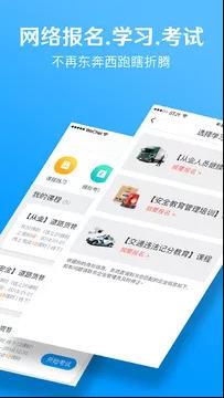 交通安全云课堂app4.1.5截图2