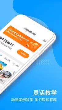 交通安全云课堂app4.1.5截图1