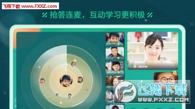 新东方云教室app官方版截图0