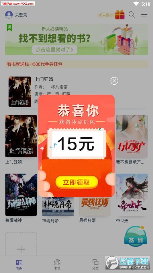 内涵小说app3.9.2.3052截图0