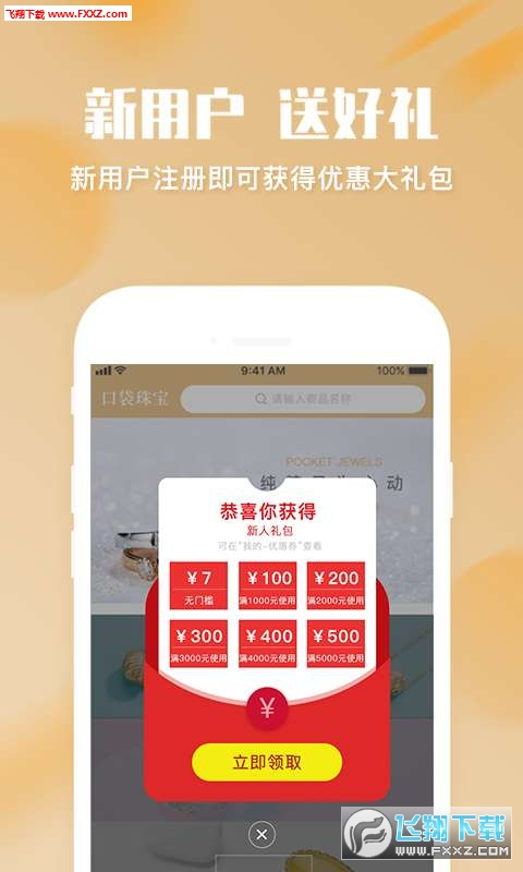 口袋珠宝app官方版1.0.3截图2