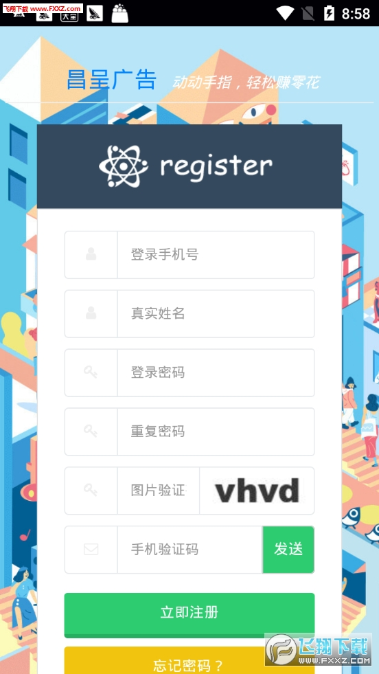 昌呈广告app最新版v1.1截图1