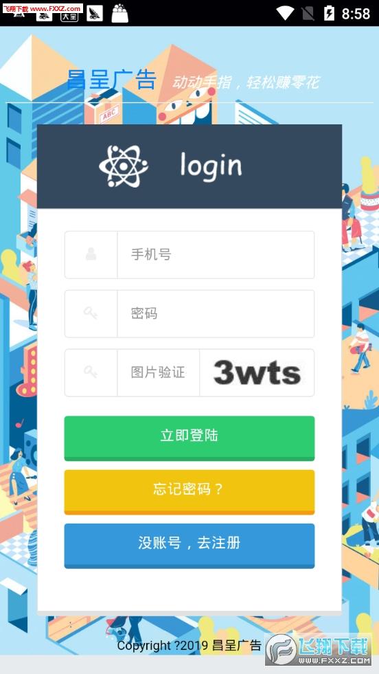 昌呈广告app最新版v1.1截图2