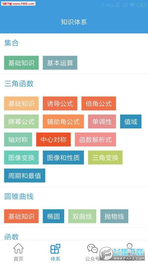 玩数学app1.0.3截图3