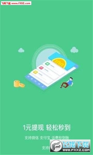 吱吱挂机(附邀请码)app最新版v1.0.0截图2