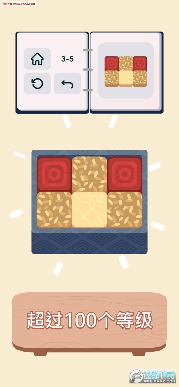 内饭盒手游v1.0截图1