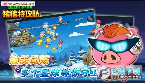 猪猪特工队星球争霸安卓版3.1截图1