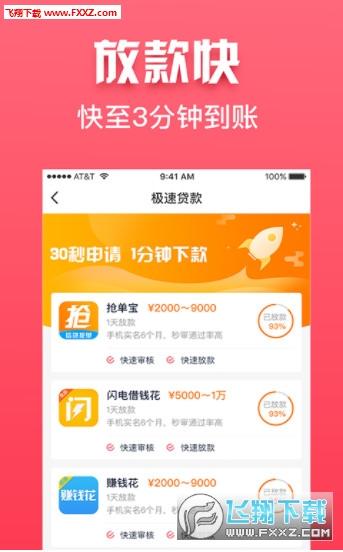 德玛西亚贷款app1.0.0截图2