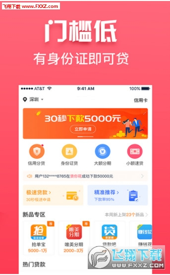 德玛西亚贷款app1.0.0截图1